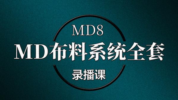 MD8插件布料系统全套录播课