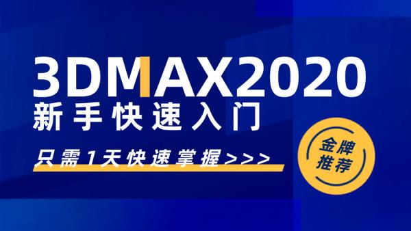3dmax2020零基础入门视频全集教程