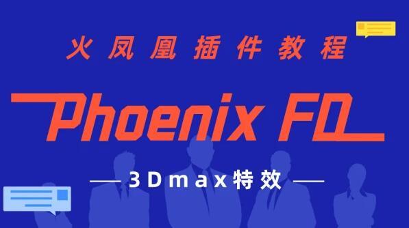 Phoenix FD火凤凰流体动力学插件教程-艾巴优教育