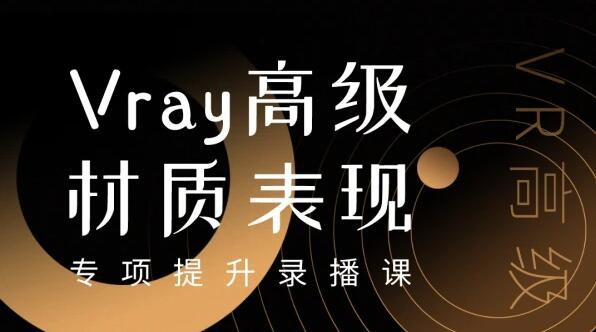 Vray高级材质表现-3DMAX效果图-艾巴优教育