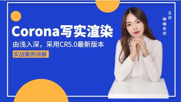 【艾巴优教育】Corona5.0商业写实效果图/灯光/材质/