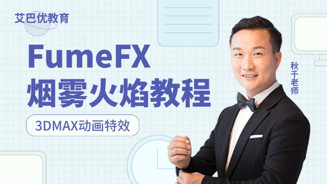 【艾巴优教育】-FumeFX烟雾火焰教程