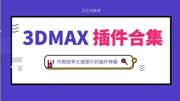 3dmax实用插件神器下载使用-艾巴优教育