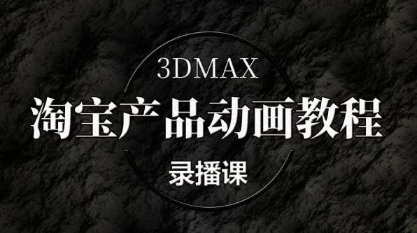 3DMAX淘宝产品动画录播课-艾巴优教育