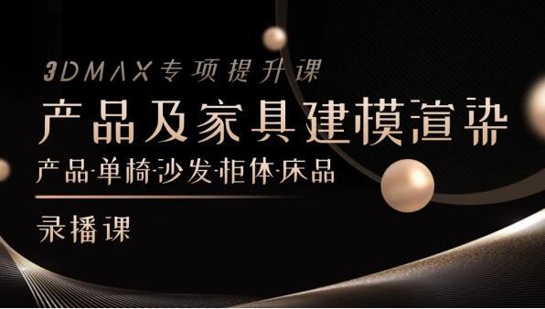 3DMAX产品及家具高级建模及渲染表现录播课