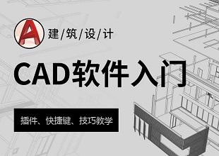 CAD一键生成技巧教学