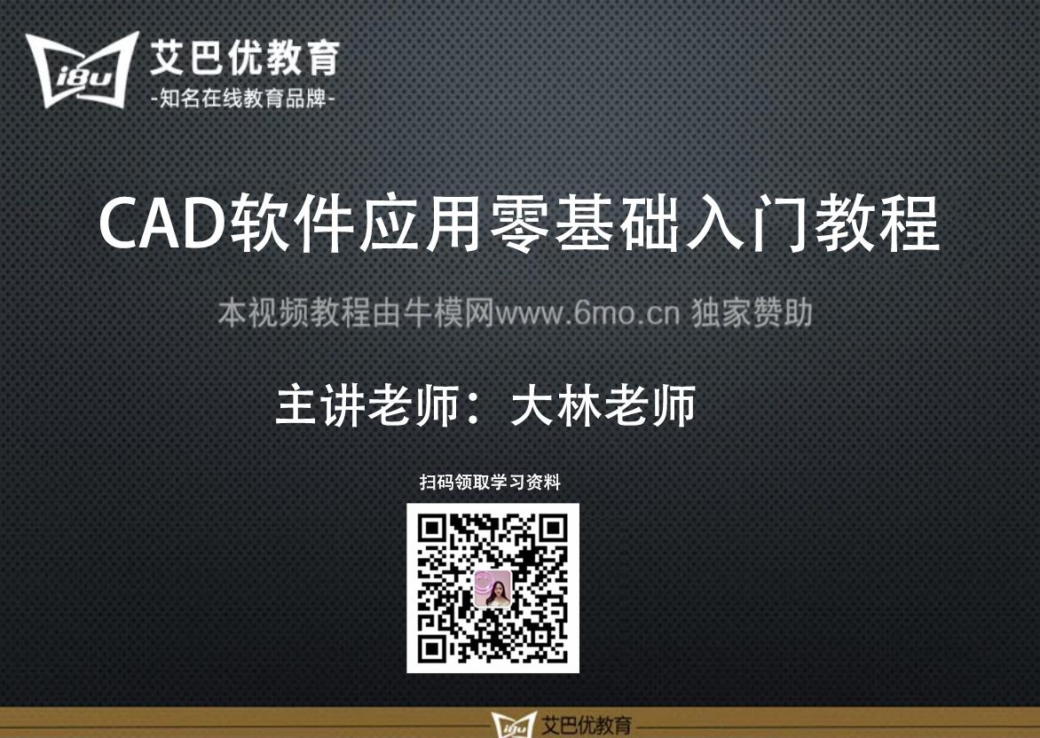 CAD软件基础应用