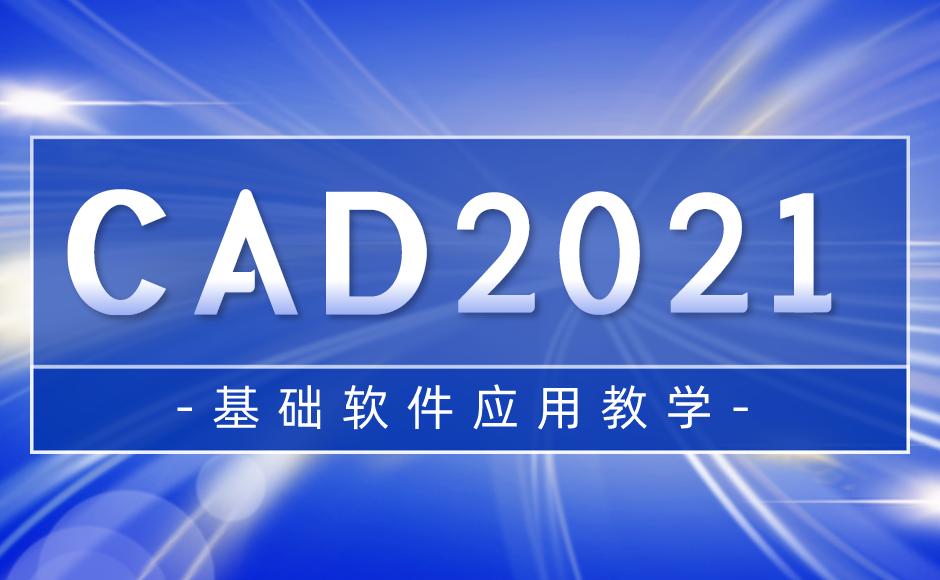 CAD2021软件应用教学
