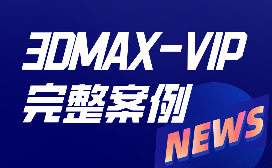 3DMAX-VIP课程完整案例
