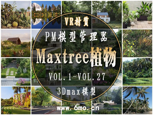 PM管理器模型 Maxtree植物树木(VR材质版)