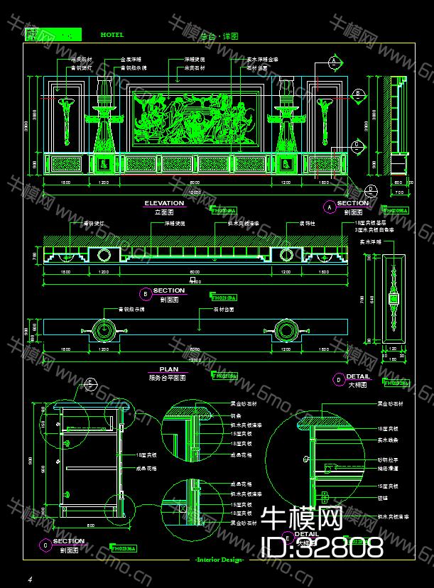 酒店各种前台施工图