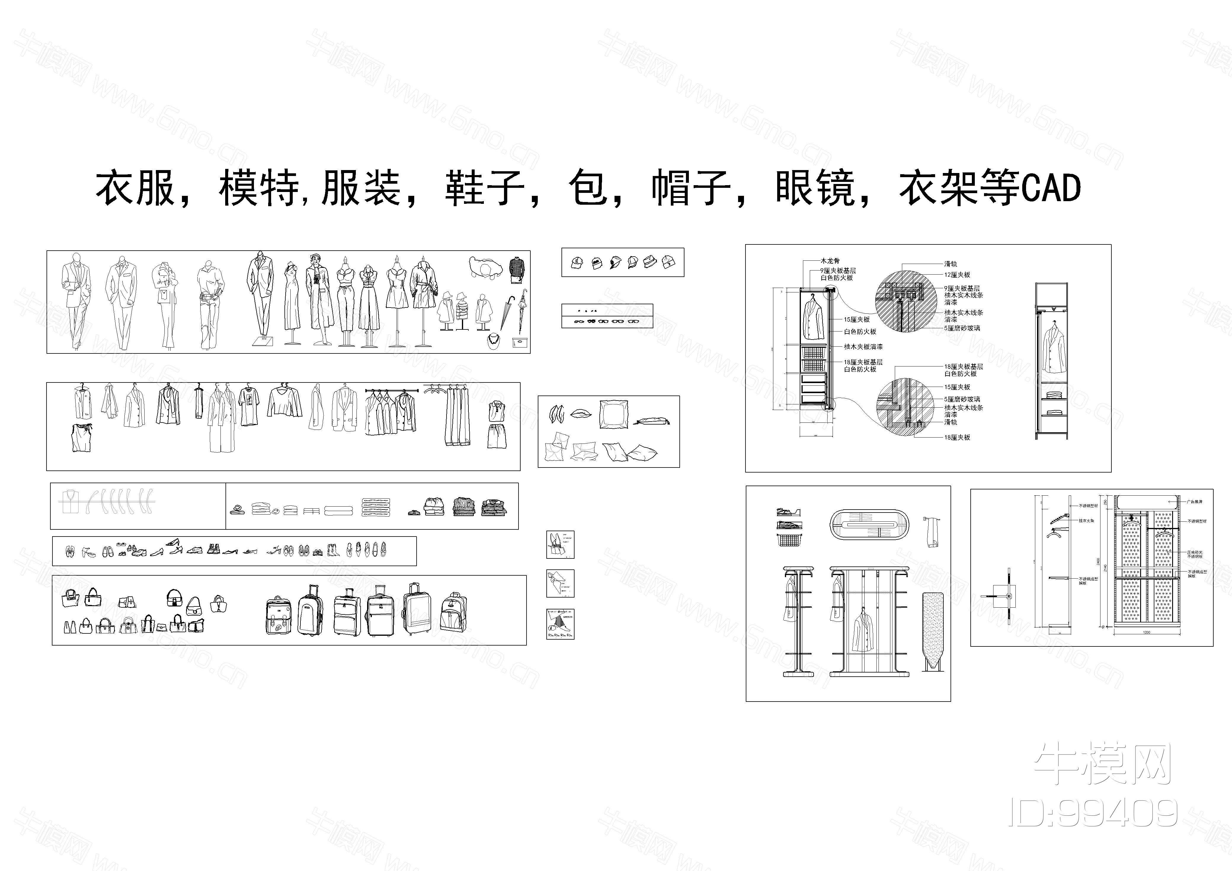 CAD模特衣服服饰鞋子包帽子眼镜衣架系列图库