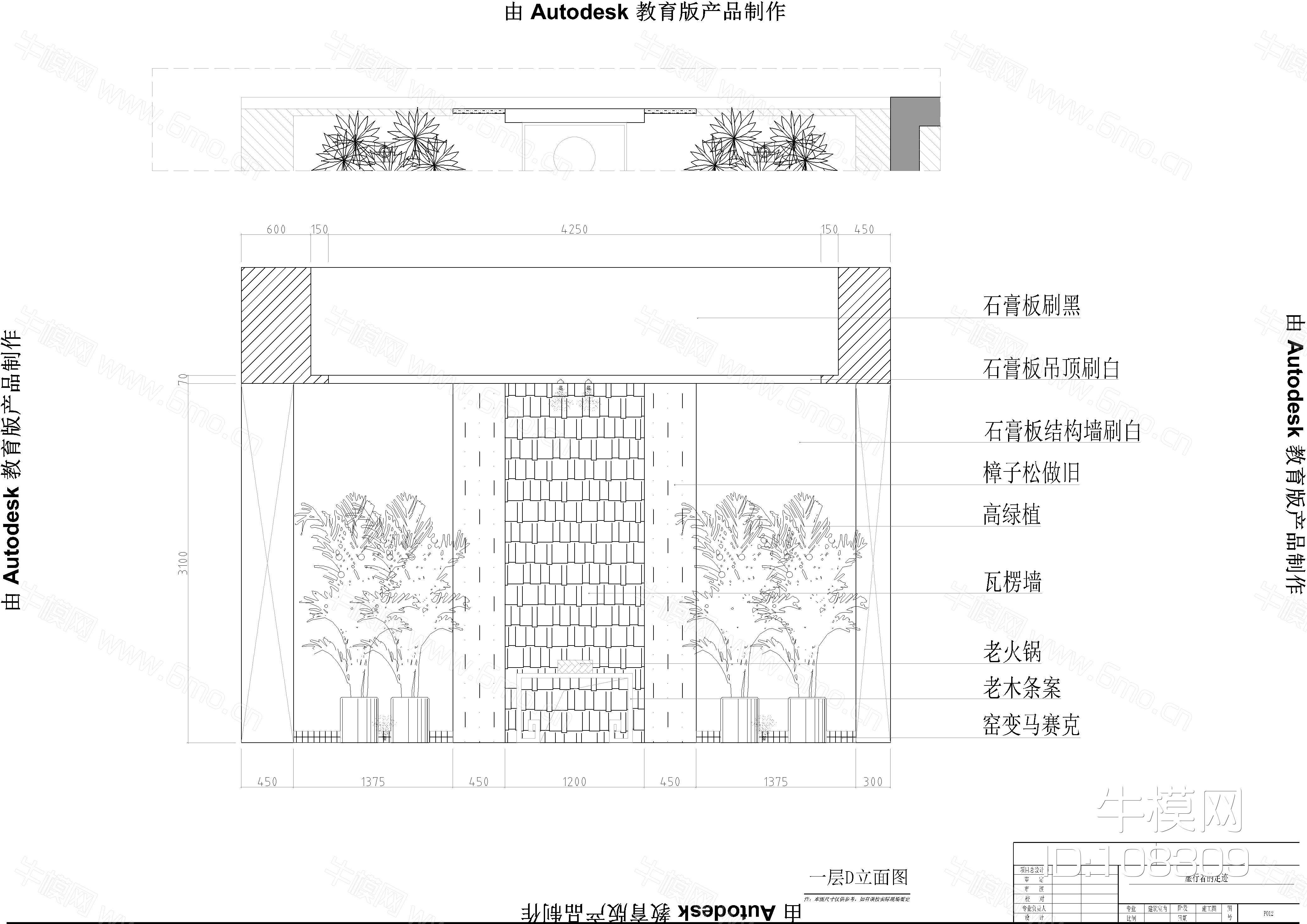 网红风自助火锅店室内装修施工图