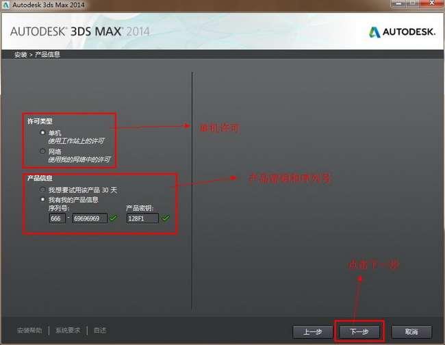 3dmax2014【3dsmax2014】官方简体中文(64位)安装图文教程、破解注册方法