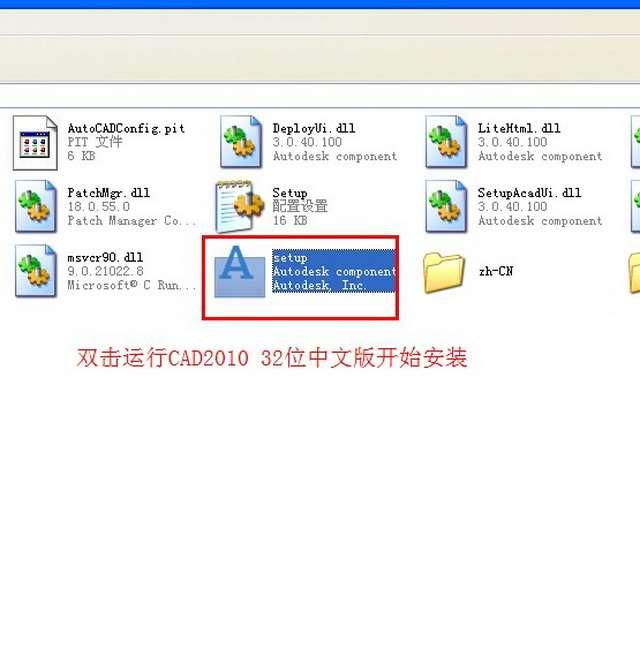 Autocad2010【cad2010】破解版简体中文安装图文教程、破解注册方法