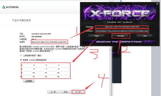 AutoCAD2018【cad2018】官方破解中文版安装图文教程、破解注册方法