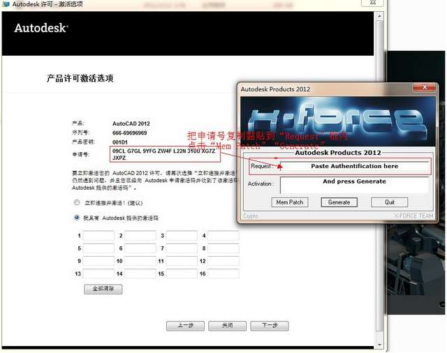 autocad2012破解版下载【cad2012】(64位)带序列号和密钥安装图文教程、破解注册方法