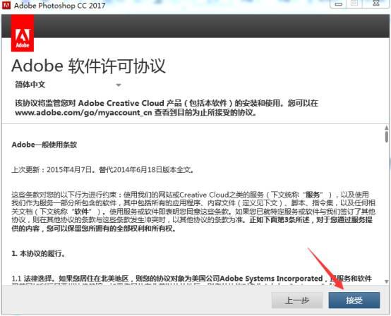 Adobe Photoshop cc2017 破解版【Adobe PS cc 2017】中文版安装图文教程、破解注册方法