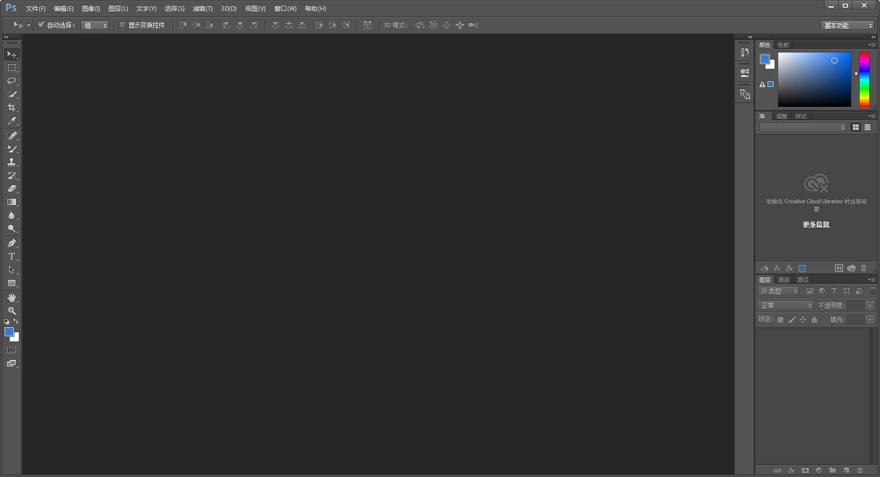 adobe photoshop cc2015【ps cc 2015破解版】官方简体中文版安装图文教程、破解注册方法