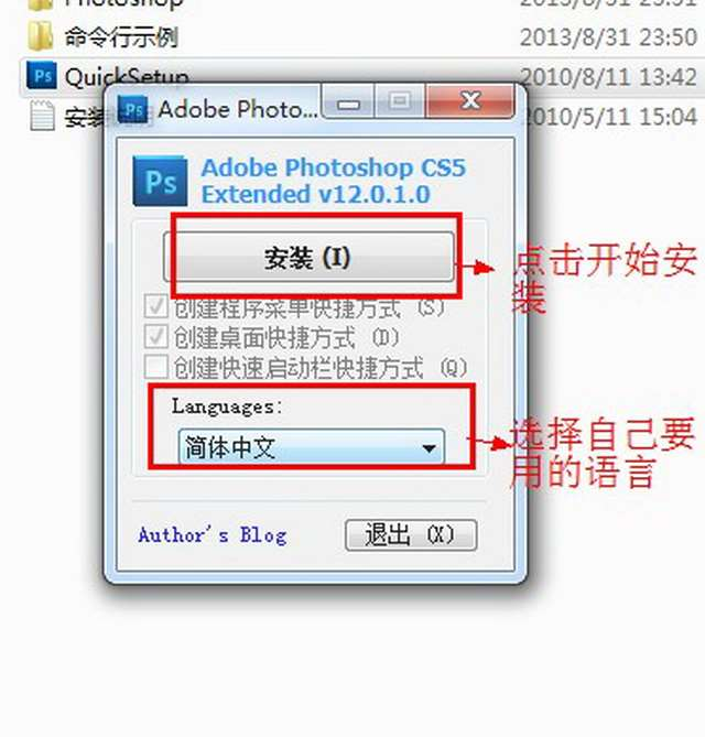 Adobe Photoshop cs5【ps cs5】简体中文版安装图文教程、破解注册方法