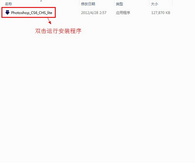 adobe photoshop cs6【ps cs6】 破解免注册汉化安装版简体中文版安装图文教程、破解注册方法