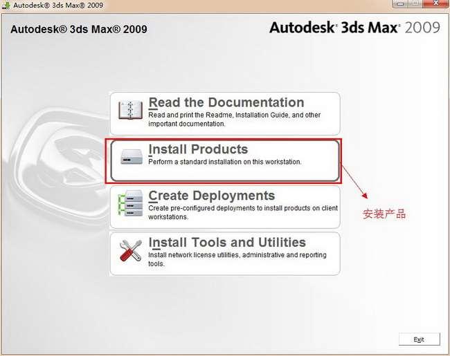 3dmax2009【3dsmax2009】官方英文版安装图文教程、破解注册方法