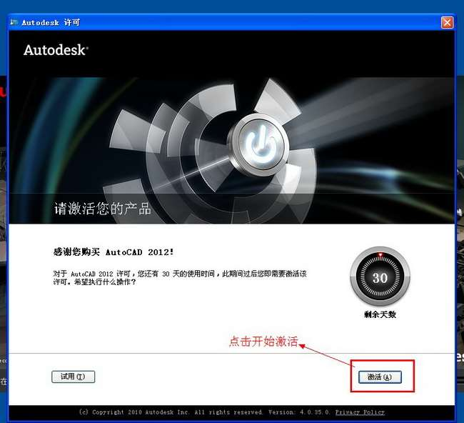 Autocad2012【cad2012】官方破解简体中文版安装图文教程、破解注册方法