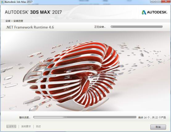 3dmax2017【3dsmax2017中文版】简体中文版(不含注册机)安装图文教程、破解注册方法