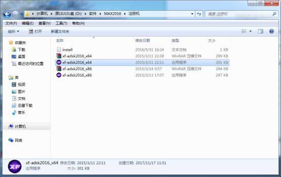 3dmax2016破解版下载【3dsmax2016】中文破解版安装图文教程、破解注册方法