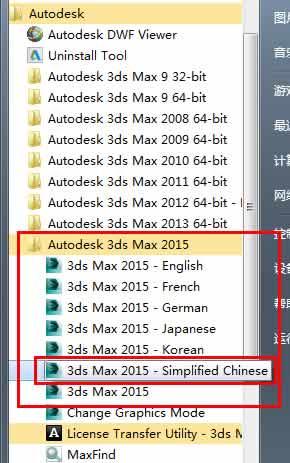 3dmax2015【3dsmax2015】中文/英文版官方破解(64位)安装图文教程、破解注册方法