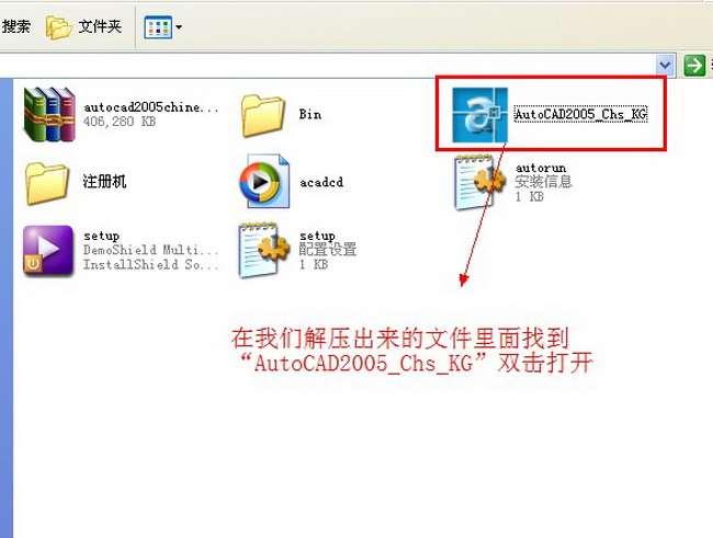 Autocad2005【cad2005】破解版简体中文安装图文教程、破解注册方法