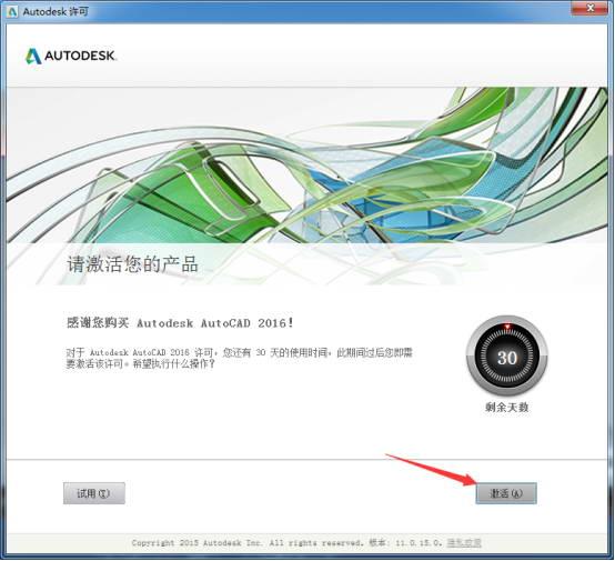 autocad2016【CAD2016简体中文版64位】破解版64位(不含注册机)安装图文教程、破解注册方法