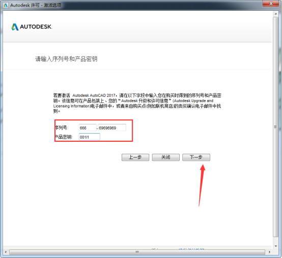 Auto Cad2017【CAD2017】简体中文64位破解版安装图文教程、破解注册方法