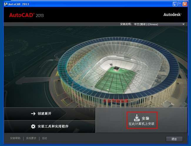 Autocad2013【cad2013】官方简体中文版安装图文教程、破解注册方法