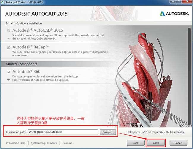 Autocad2015【cad2015】中文(32位)官方破解版安装图文教程、破解注册方法