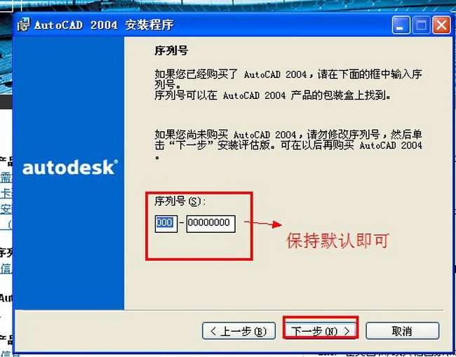 Autocad2004【cad2004】破解简体中文版安装图文教程、破解注册方法