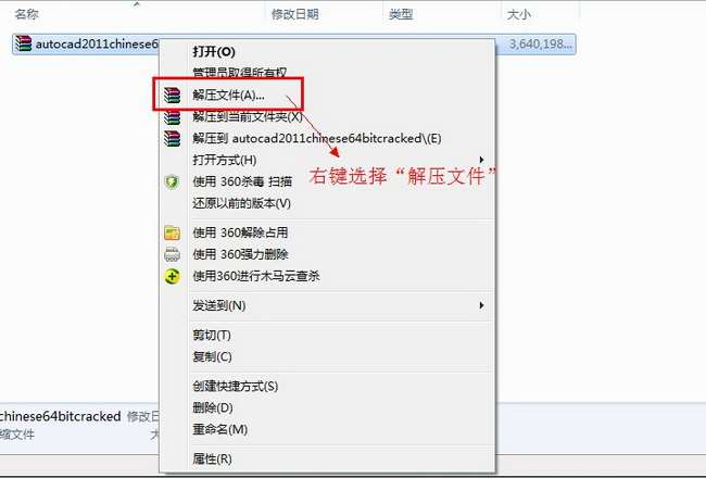 Autocad2011【cad2011】破解版(64位)简体中文版安装图文教程、破解注册方法