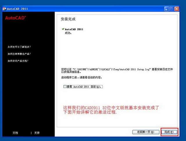 Autocad2011【cad2011】破解版(32位)简体中文版安装图文教程、破解注册方法