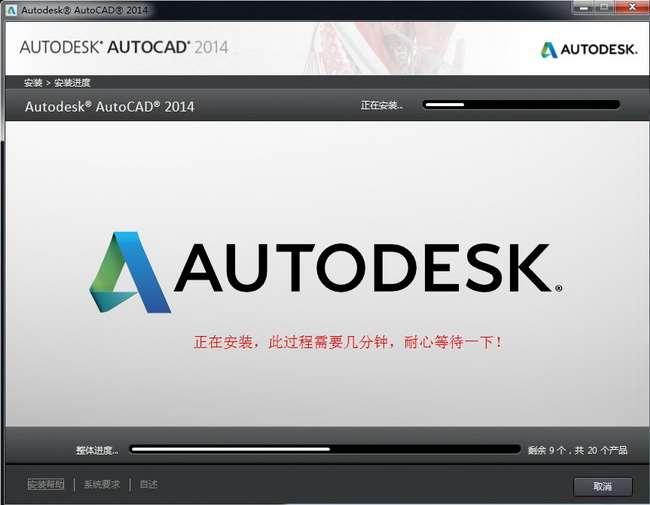 Autocad2014【cad2014】简体中文官方(64位)免费安装图文教程、破解注册方法
