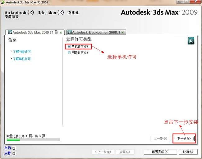 3dmax2009【3dsmax2009】免费中文版安装图文教程、破解注册方法