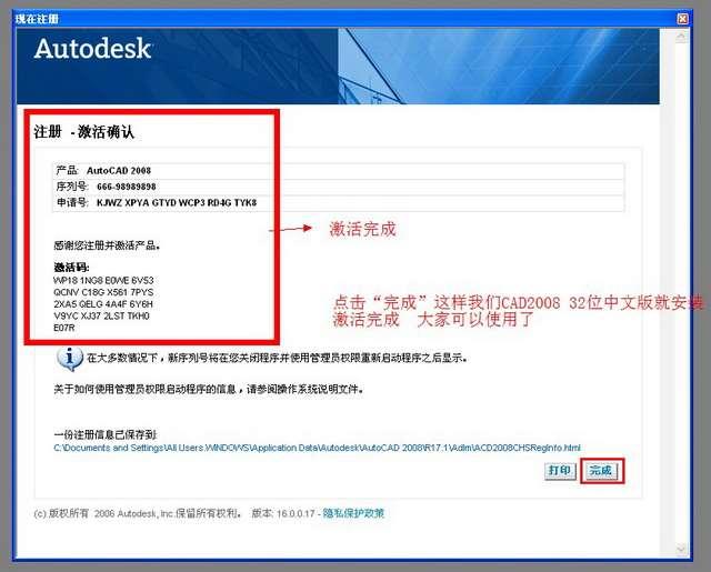 Autocad2008【cad2008】官方破解简体中文版安装图文教程、破解注册方法