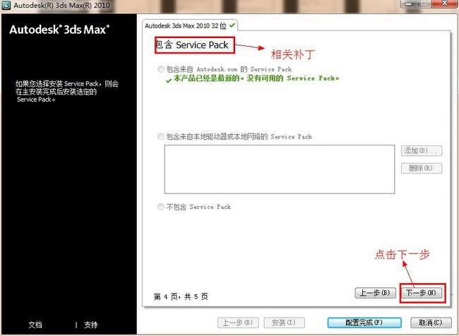 3dmax2010【3dsmax2010】中文破解版安装图文教程、破解注册方法