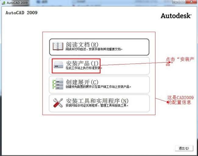 Autocad2009【cad2009】官方破解简体中文版安装图文教程、破解注册方法