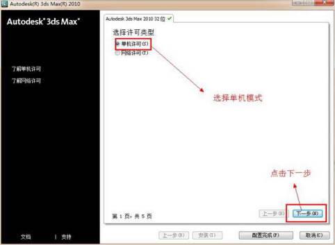 3dmax2010【3dsmax2010】简体中文版安装图文教程、破解注册方法