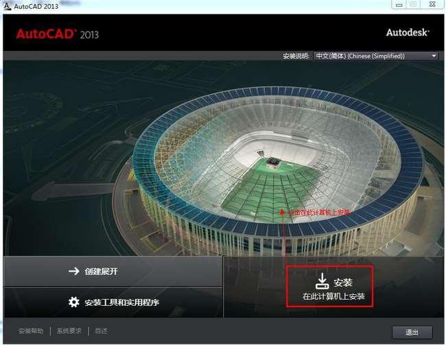 Autocad2013【cad2013】官方简体中文破解版(64位)安装图文教程、破解注册方法