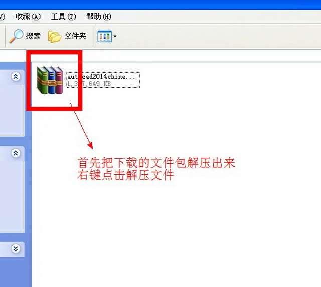 Autocad2014【cad2014】简体中文官方(32位)免费安装图文教程、破解注册方法