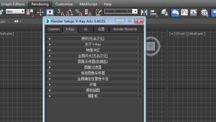 VRay3.4【VR3.4渲染器】vray3.4 for 3dmax2014中/英文双语切换(64位)官方破解版