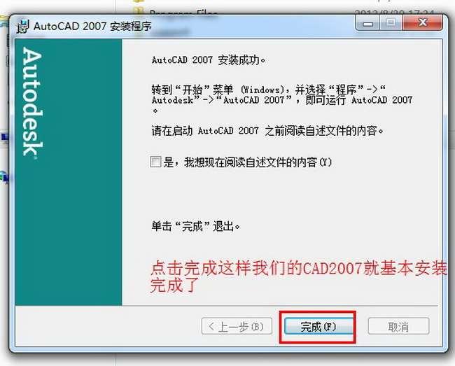 cad2007下载【Autocad2007】破解官方中文版安装图文教程、破解注册方法
