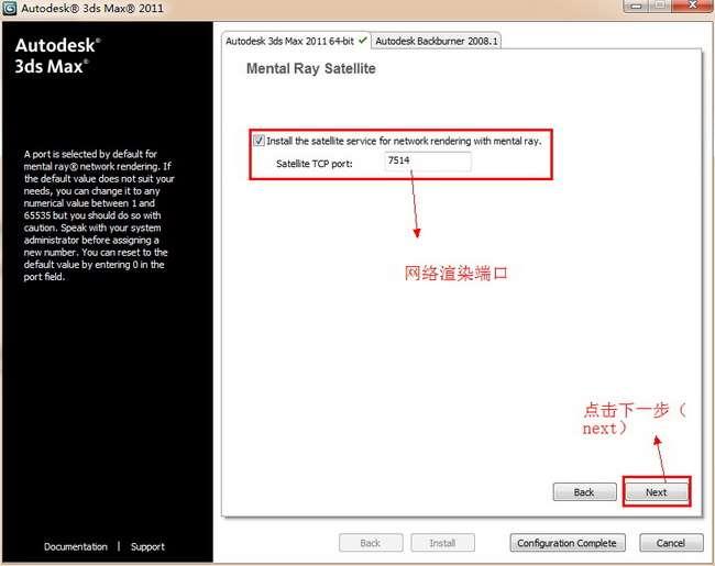 3dmax2011【3dsmax2011】官方英文版安装图文教程、破解注册方法