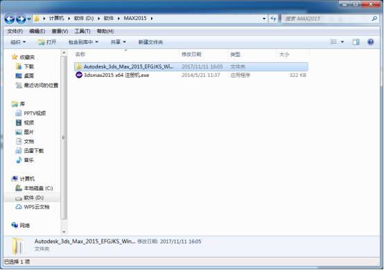 3dmax2015中文版下载【3dsmax2015】官方中文版安装图文教程、破解注册方法